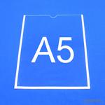 Кармашек А5 (148 х 210, вертикальный, эконом)